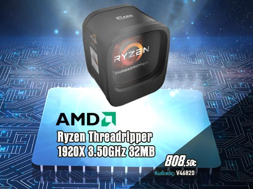 AMD Ryzen Threadripper 1920X 3.50GHz 32MB YD192XA8AEWOF