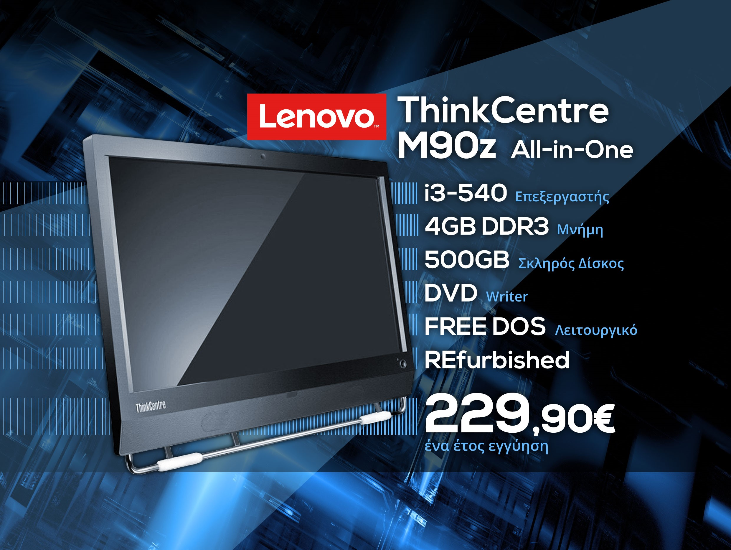 V52379 Lenovo ThinkCentre M90z All-in-One 23_i3-540_4GB_500GB_DVD_Free DOS Refurbished